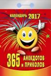 """Календарь отрывной  """"365 анекдотов и приколов"""" на 2017 год (0-10ИБ)"""