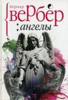Ангелы (Большие книги Вербера). Вербер Б.