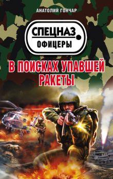Обложка В поисках упавшей ракеты Анатолий Гончар