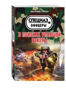 Гончар А. - В поисках упавшей ракеты обложка книги