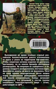 Обложка сзади В поисках упавшей ракеты Анатолий Гончар