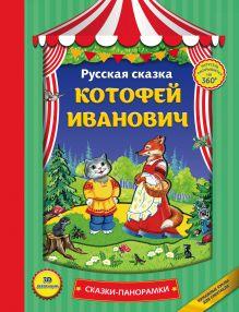 Обложка Котофей Иванович