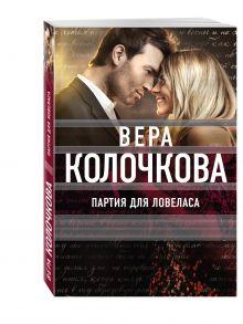 Колочкова В. - Партия для ловеласа обложка книги