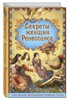 Фукс Э. - Секреты женщин Ренессанса обложка книги
