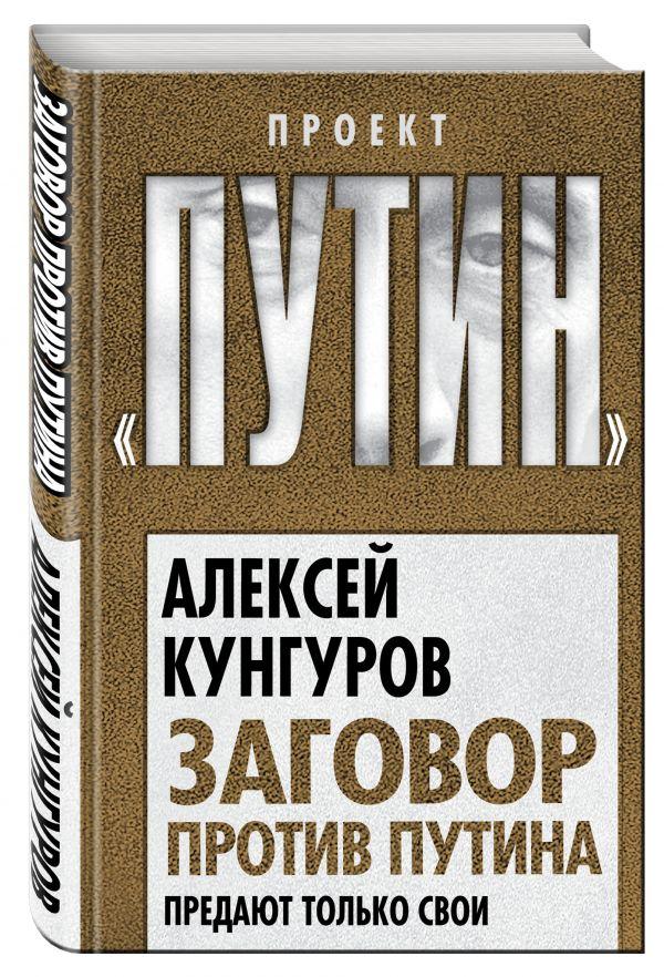 Заговор против Путина. Предают только свои Кунгуров А.А.