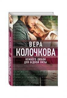 Колочкова В. - Немного любви для бедной Лизы обложка книги