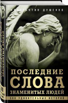 Душенко К.В., сост. - Последние слова знаменитых людей обложка книги