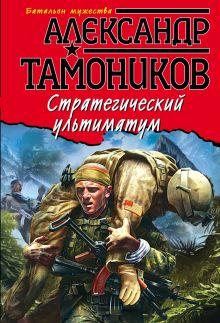 Обложка Стратегический ультиматум Александр Тамоников
