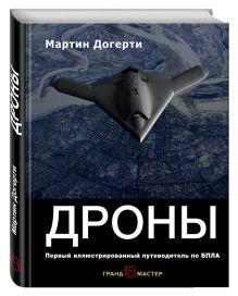 Догерти М. - Дроны. Первый иллюстрированный путеводитель по БПЛА обложка книги
