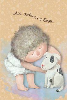 Обложка Моя любимая собачка. Блокнот mini Евгения Гапчинская (Арте) Евгения Гапчинская