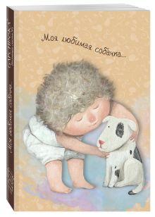 Гапчинская Е. - Моя любимая собачка. Блокнот mini Евгения Гапчинская обложка книги