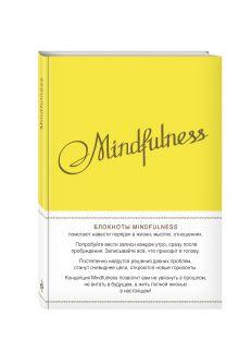 - Mindfulness. Утренние страницы (лимон) обложка книги