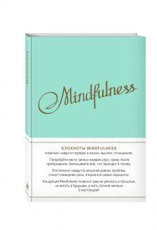 - Mindfulness. Утренние страницы (мята) обложка книги