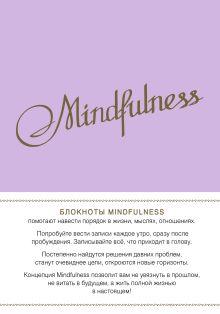 Mindfulness. Утренние страницы (лаванда)