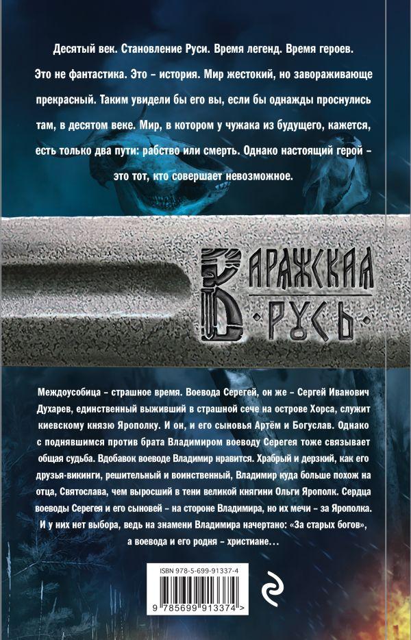 Александр мазин читать онлайн язычник