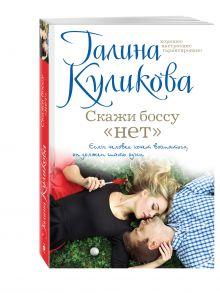 Куликова Г.М. - Скажи боссу «нет» обложка книги