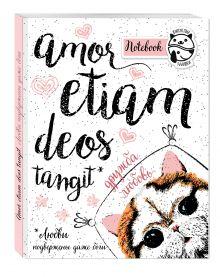 Алейникова А. - Блокнот Amor etiam deos tangit (Любви подвержены даже боги) обложка книги
