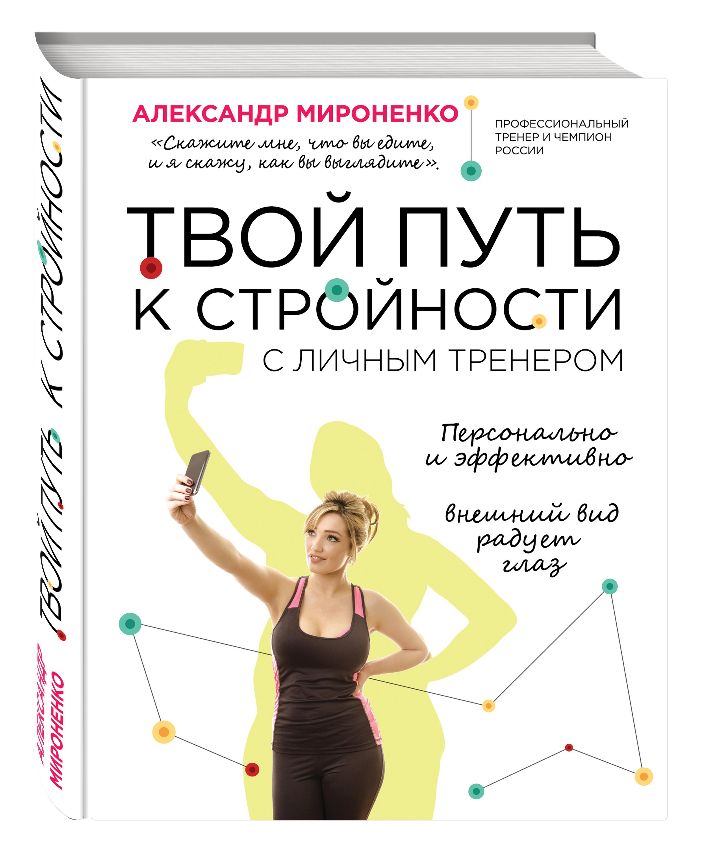 Твой путь к стройности ( Мироненко А.  )