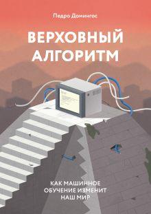 Домингос П. - Верховный алгоритм. Как машинное обучение изменит наш мир обложка книги