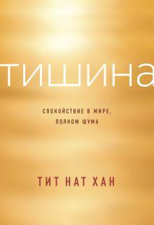 Тит Нат Хан - Тишина. Спокойствие в мире, полном шума обложка книги