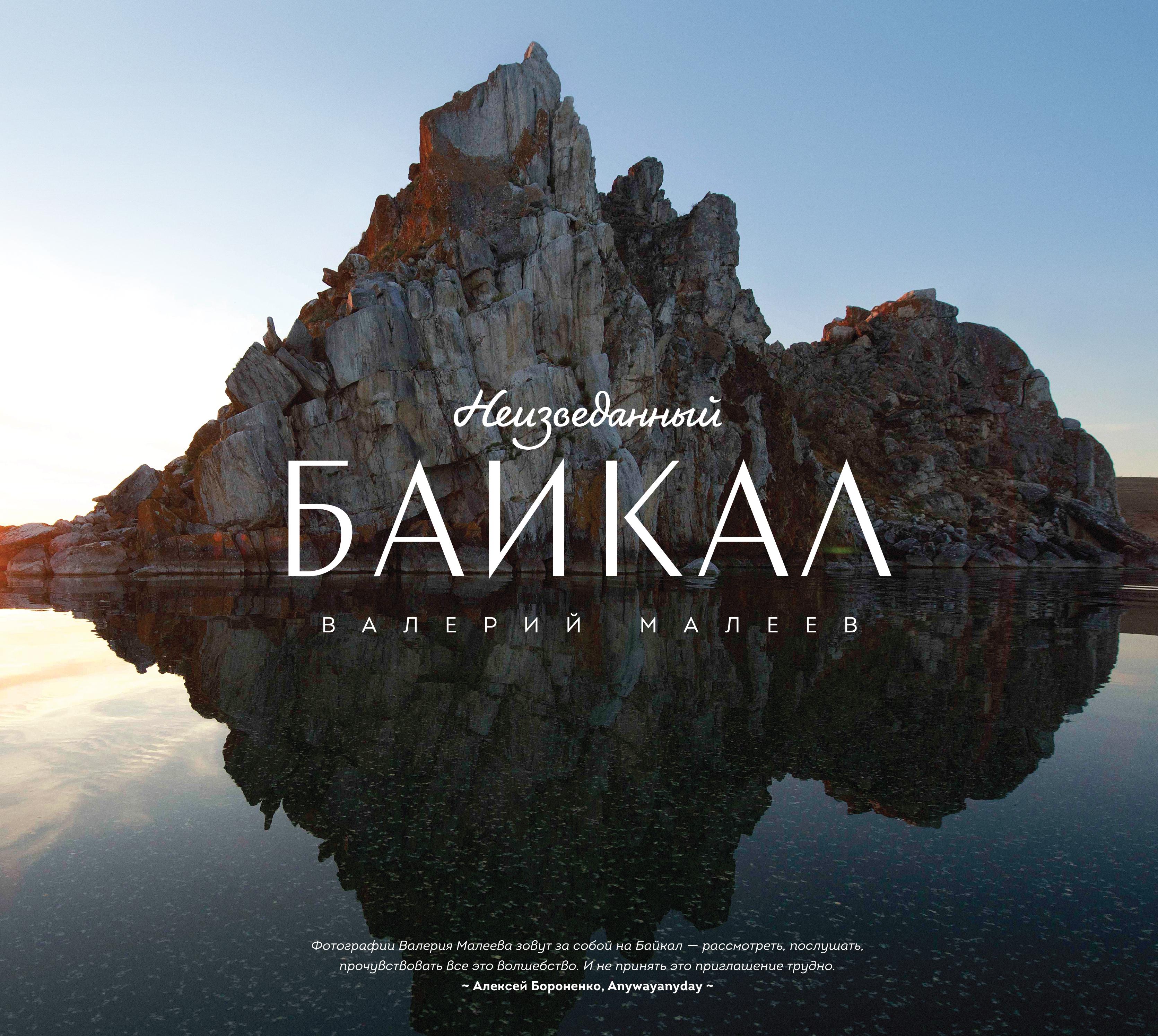 Неизведанный Байкал ( Малеев В.  )