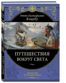Путешествия вокруг света обложка книги