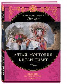 Певцов М.В. - Алтай. Монголия. Китай. Тибет обложка книги