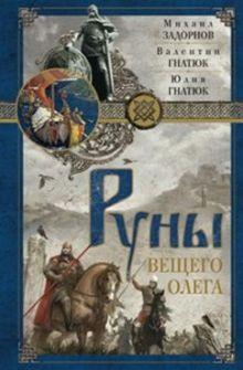 Задорнов М., В. Гнатюк, Ю. Гнатюк. - Руны Вещего Олега обложка книги