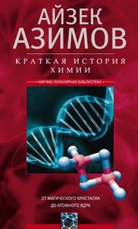 Азимов А. - Краткая история химии. От магического кристалла до атомного ядра обложка книги