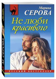 Серова М.С. - Не люби красивого обложка книги