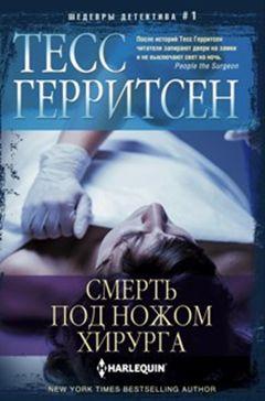 Смерть под ножом хирурга Герритсен Т.