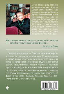 Обложка сзади Крылья Даниэла Стил
