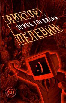 Обложка Принц Госплана Виктор Пелевин