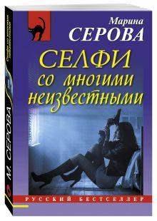 Серова М.С. - Селфи со многими неизвестными обложка книги