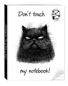 Блокнот Don't touch my notebook!