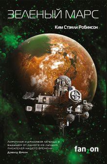 Обложка Зеленый Марс Ким Стэнли Робинсон