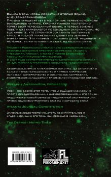 Обложка сзади Зеленый Марс Ким Стэнли Робинсон