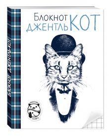 Алейникова А. - Блокнот ДжентльКот обложка книги