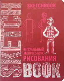 Все книги серии Дорисуй. Книги для скетчей, рисунков и записей ... bbaf6d27d8f