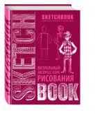 - SketchBook: Визуальный экспресс-курс по рисованию (вишневый)' обложка книги