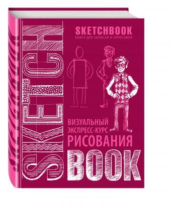 SketchBook: Визуальный экспресс-курс по рисованию (вишневый) НОВ. ОФ.