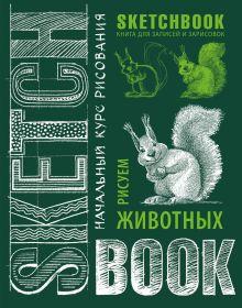 Sketchbook с уроками внутри. Рисуем животных (изумруд)