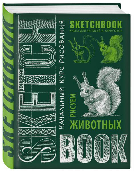 Sketchbook. Животные (изумруд) НОВ. ОФ.