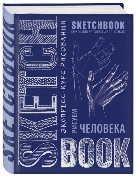 Sketchbook. Рисуем человека (кобальт) НОВ. ОФ.