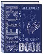 Купить Книга Sketchbook. Рисуем человека (кобальт) 978-5-699-91367-1 Издательство u0022Эксмоu0022 ООО