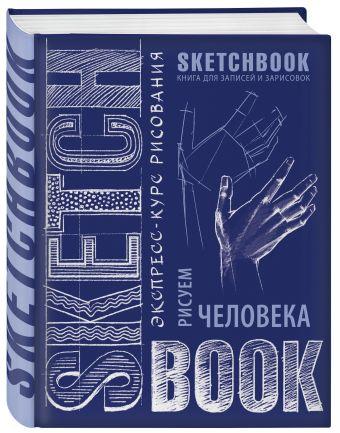 Sketchbook. Рисуем человека (кобальт)