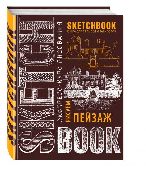 Sketchbook. Пейзаж (шоколад) НОВ. ОФ.
