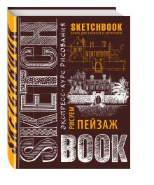 - Sketchbook. Пейзаж (шоколад) НОВ. ОФ. обложка книги