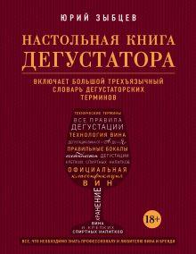 Обложка Настольная книга дегустатора. Все, что необходимо знать как профессионалу, так и любителю вина и бренди Зыбцев Юрий