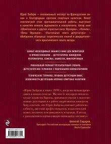 Обложка сзади Настольная книга дегустатора. Все, что необходимо знать как профессионалу, так и любителю вина и бренди Зыбцев Юрий